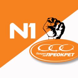 N1: Покрет за преокрет: Протест против изборне крађе