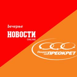 НОВОСТИ: Јеремић у трци за председника