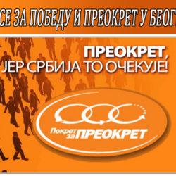 ПРИКЉУЧИТЕ СЕ ЗА ПОБЕДУ И ПРЕОКРЕТ У БЕОГРАДУ И СРБИЈИ