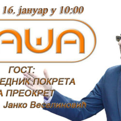 Председник Покрета за ПРЕОКРЕТ гост на ТВ Наша у уторак  16. јануара у 10 сати