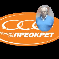 Јован Ђерић нови председник ИО Градског одбора Покрета за ПРЕОКРЕТ Нови Сад