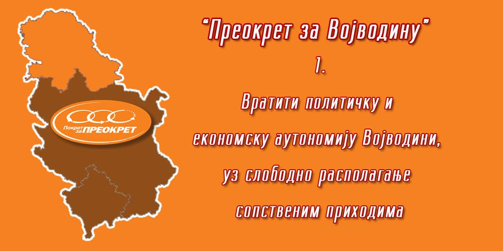 preokret-za-vojvodinu-1