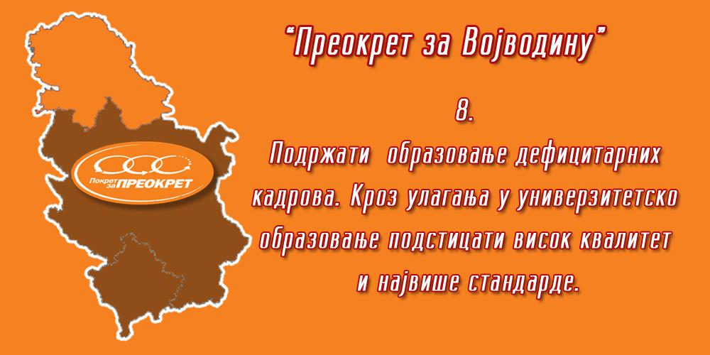 preokret-za-vojvodinu8