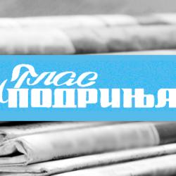 ГЛАС ПОДРИЊА – Оснивачи Савеза за Србију: СНС у Шапцу показао како замишја слободу мишљења